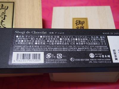 shogi-de-chocolat4.jpg