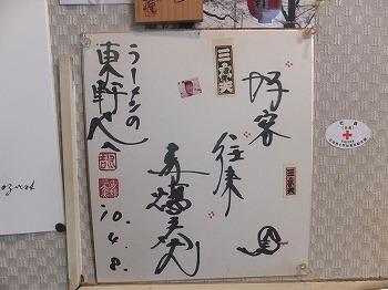 takaido-azumaken23.jpg