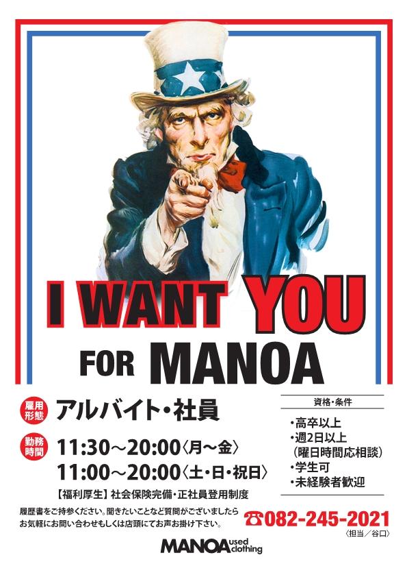 MANOA-STAFF募集