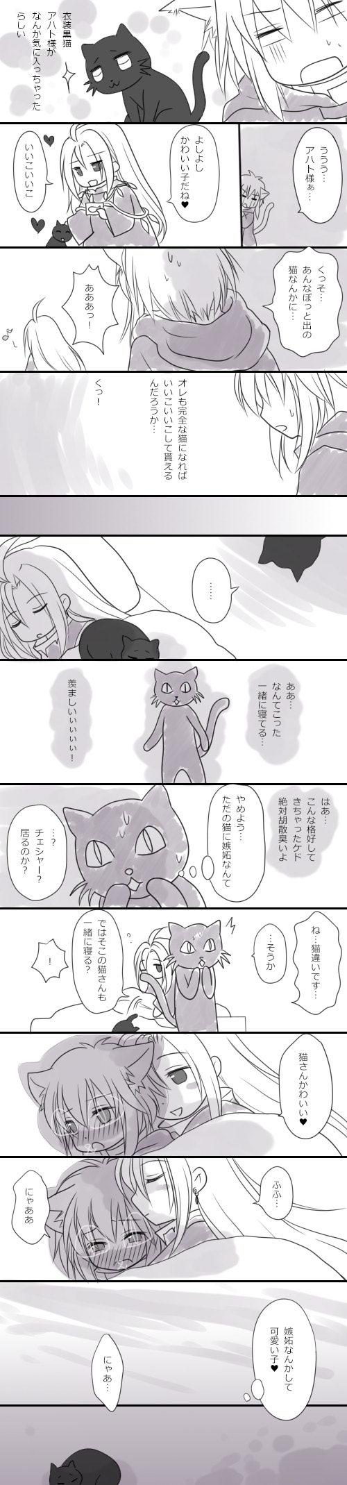 黒猫漫画。