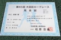 BL161225大田区ロード4IMG_0168
