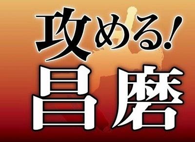 昌磨バナーイメージ