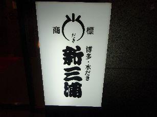 新三浦@築地 (3)