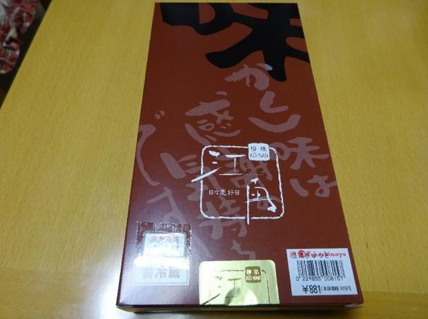 江南餃子お土産 (1)