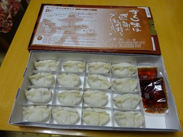 江南餃子お土産 (2)