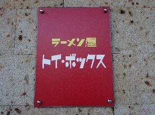 トイボックス@三ノ輪 (1)