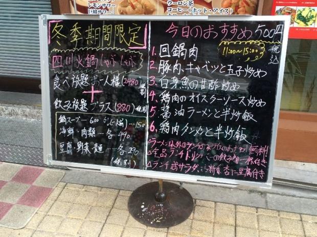 福縁@川口 (3)