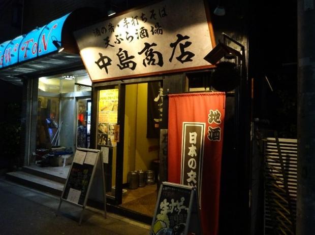 中島商店@志村三丁目 (1)