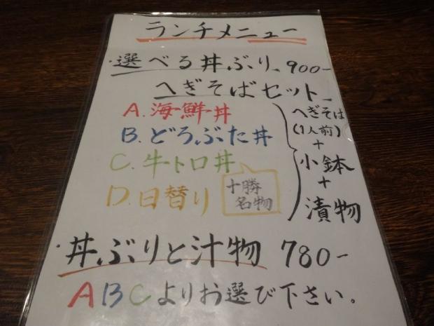 濱匠@名古屋 (4)