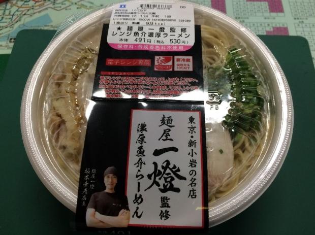 麺や一燈 (1)