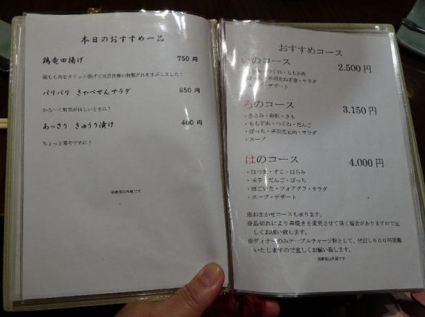 鳥仙1-21 (1)