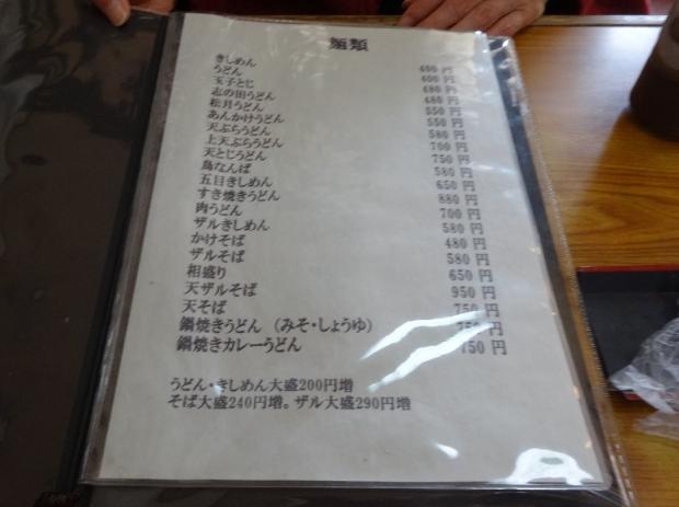 ことぶき@名古屋 (6)
