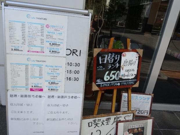Cafe TAKATORI@名古屋 (6)