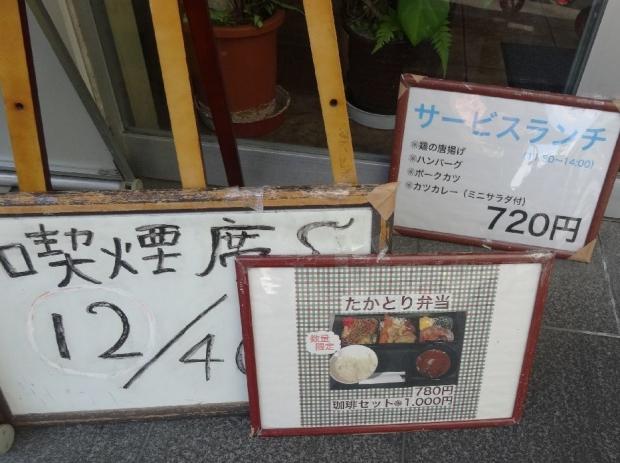 Cafe TAKATORI@名古屋 (7)
