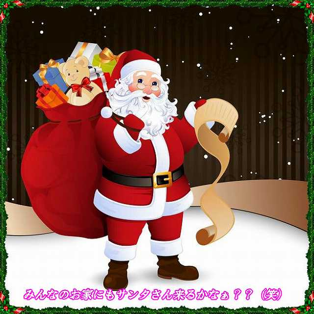 サンタさんくるかな