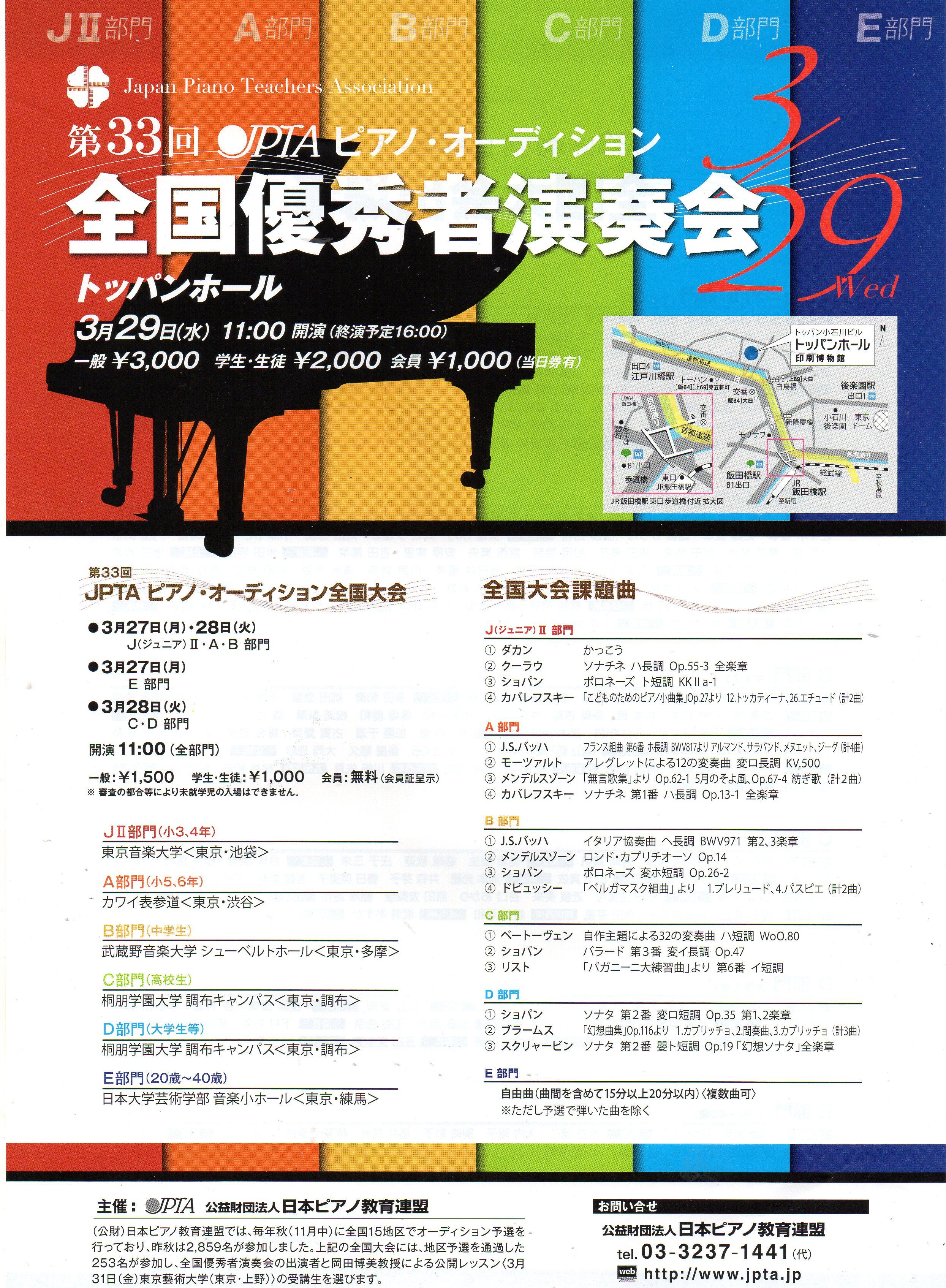第33回日本ピアノ教育連盟ピアノ...