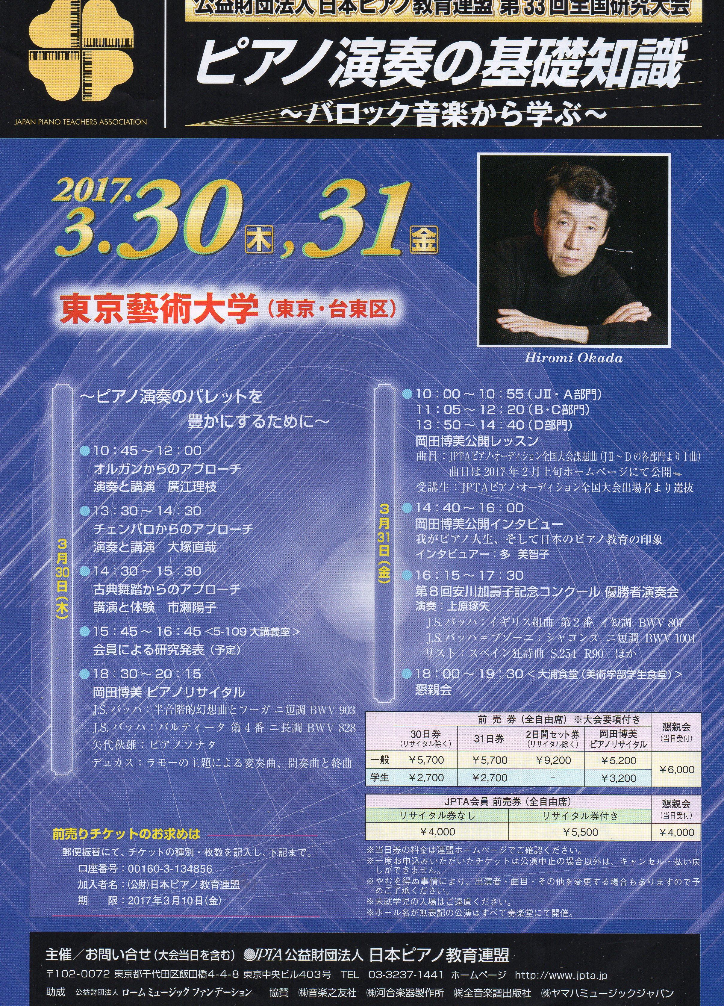 日本ピアノ教育連盟第33回全国研...
