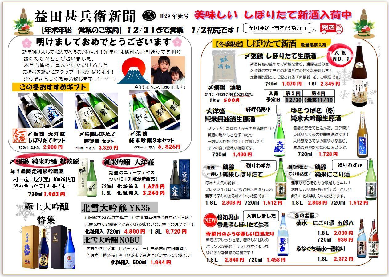 2017.1 新聞 表