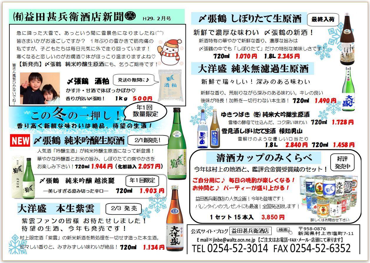 2017.2 新聞 表