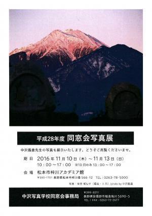 中沢写真学校