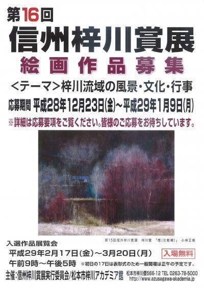 16th賞展募集