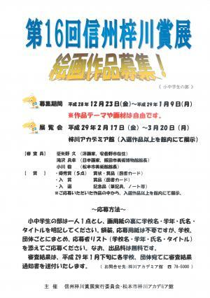 16th賞展募集(小中)