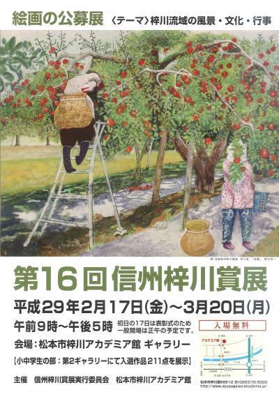 16th賞展展示
