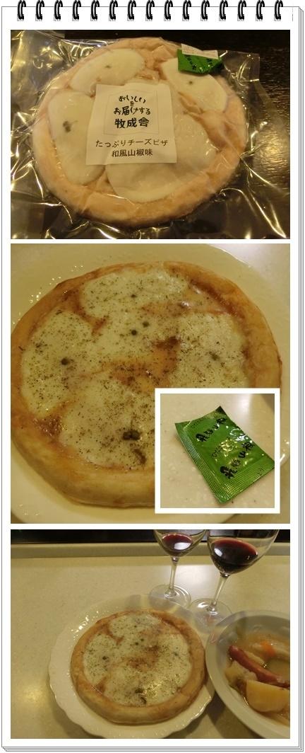ピザ和のピザ123