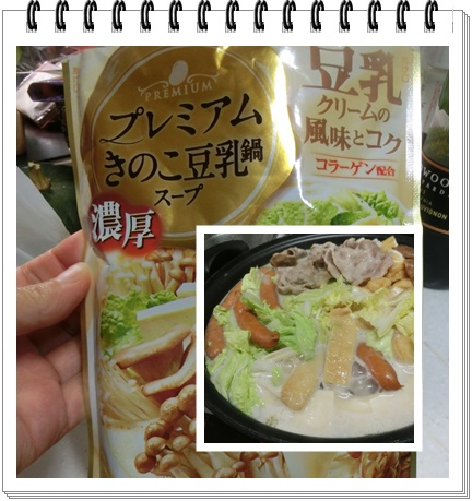 プレミアムきのこ豆乳鍋1