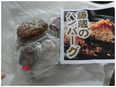 藤倉のハンバーグ1