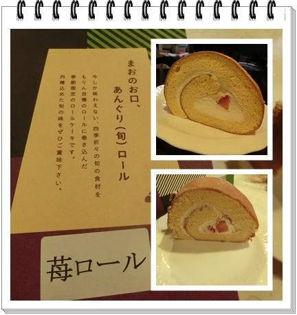 もりん(いちごロールケーキ)2