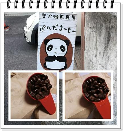 パンダコーヒー1