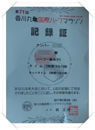 丸亀ハーフマラソン2