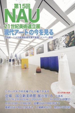 第15回NAU21世紀美術連立展