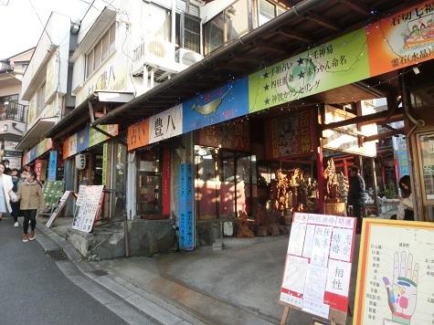7 参道・占いの店が多い