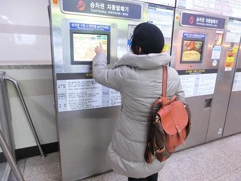 12 地下鉄の切符を買う