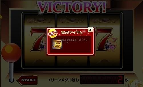 強化呪文書12