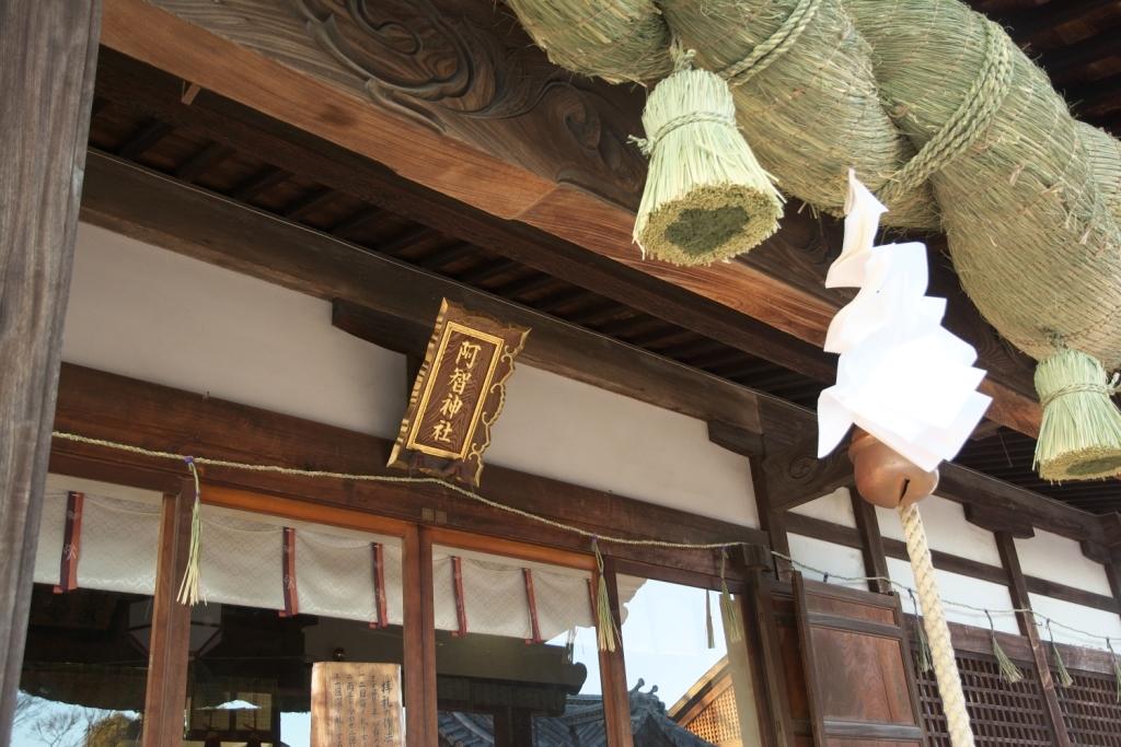 阿智神社 (6)