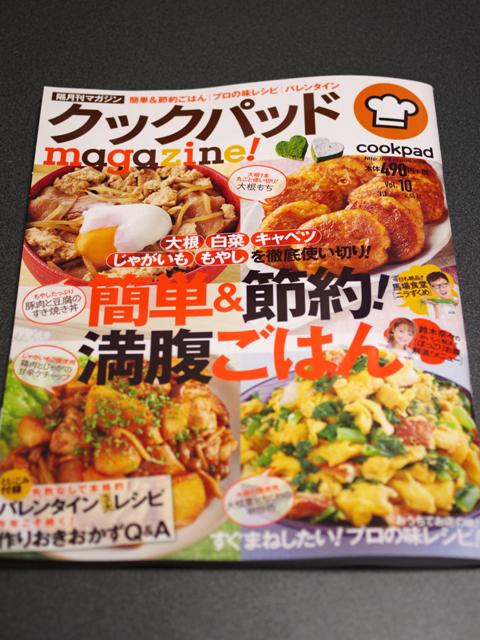 クックパッドmagazine!vol10に掲載ありがとうございます