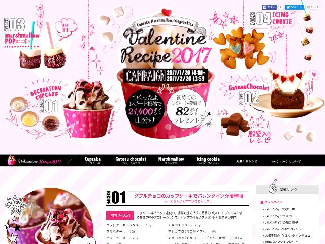 meloncafe楽天レシピ2017バレンタイン