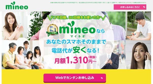 mineo_title_01.jpg