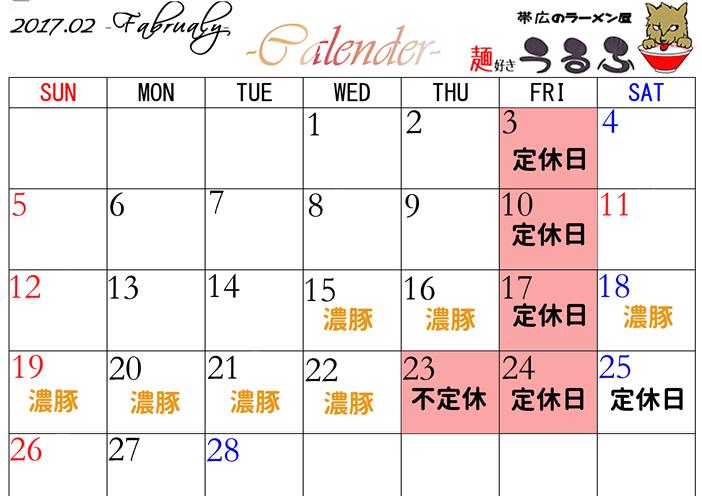 2月カレンダー-mini
