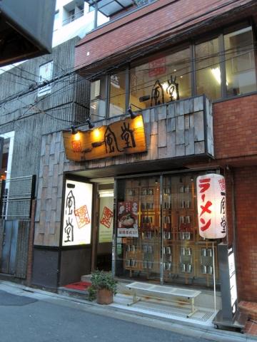博多一風堂・六本木店