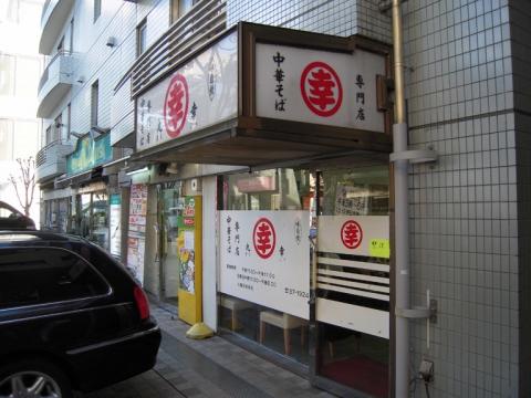 丸幸_武蔵境