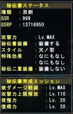 20161104_双剣GSR999