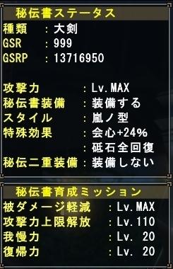 20161104_大剣GSR999