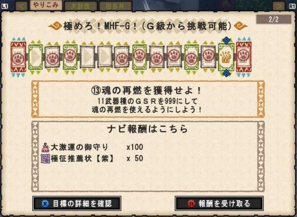 20161106_再燃GET1