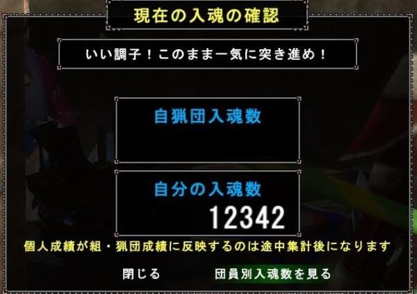 20161220_第104回入魂祭入魂数