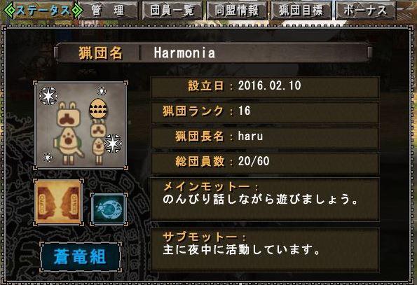 20161231_猟団もおおきく