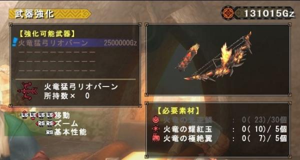 20170131_レウス弓進捗